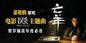 萧敬腾倾情演唱电影《误杀》主题曲《亡羊》!