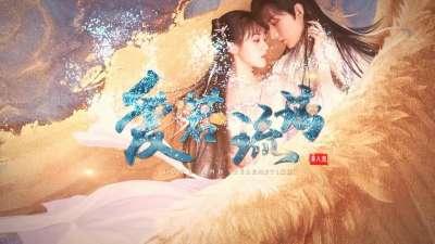 《琉璃美人煞》MV甜虐升级  周深献唱诠释十世情劫