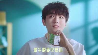 【王俊凯】蒙牛早餐奶,和我一起发现活力开挂的秘诀吧!
