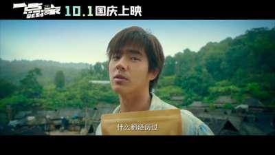 刘昊然、彭昱畅、尹昉主演新片《一点就到家》首曝预告