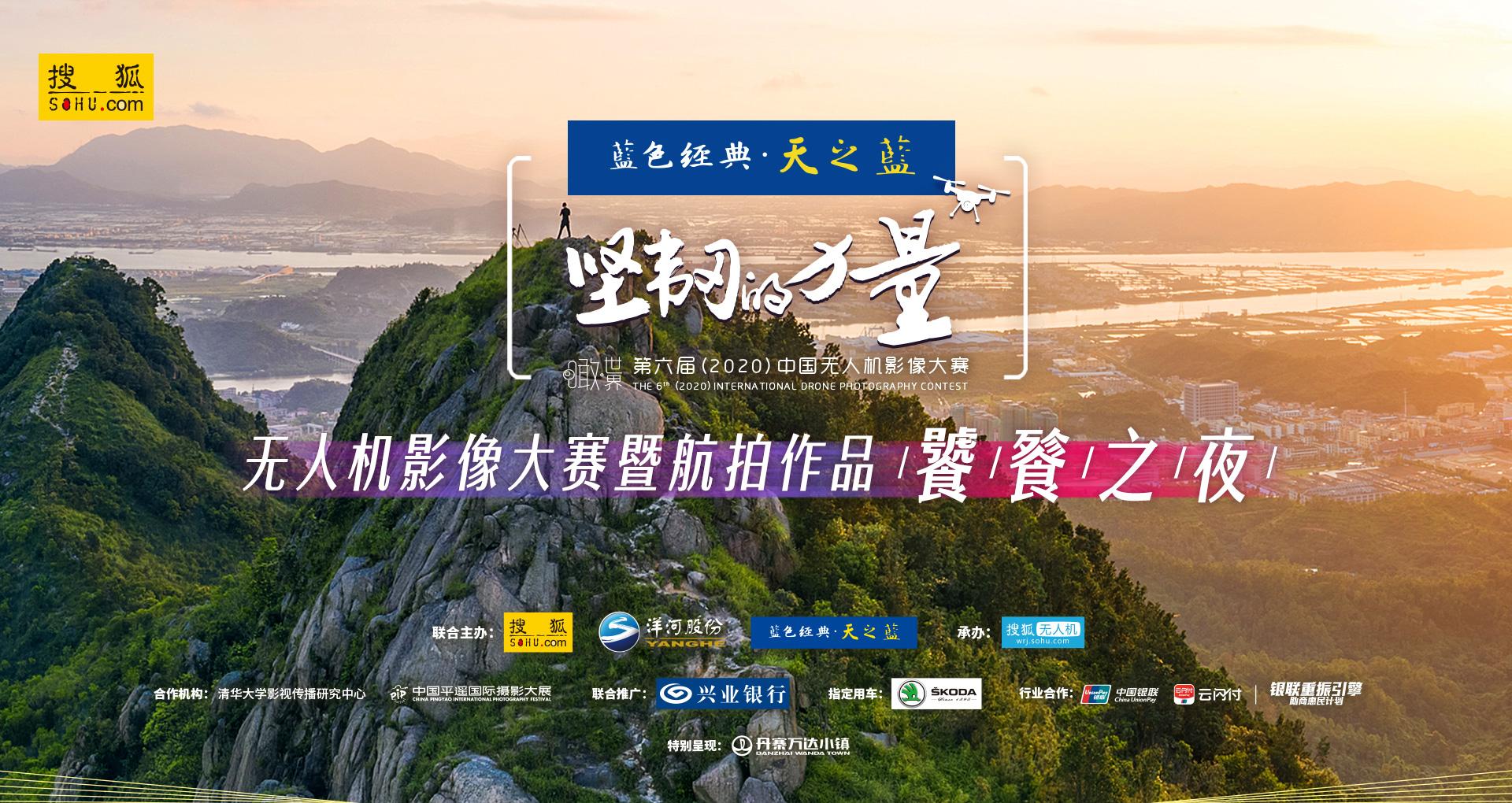mac:Users:mbp:Desktop:搜狐:无人机:颁奖:0914无人机1920x1080.jpg