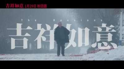 """大鹏《吉祥如意》首支预告春运档0129上演""""不曾遗忘的亲情"""""""