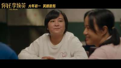 """《你好,李焕英》发布""""我能让你更高兴""""版预告"""