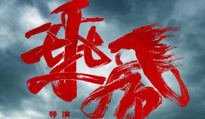 电影《我和我的父辈》之《乘风》曝预告,吴京吴磊演父子