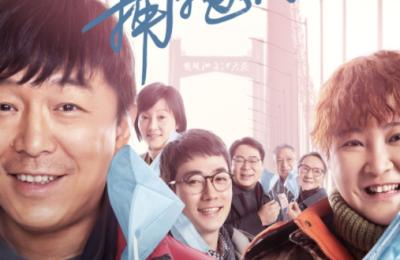 《穿过寒冬拥抱你》定档12月24日 黄渤贾玲首度合作