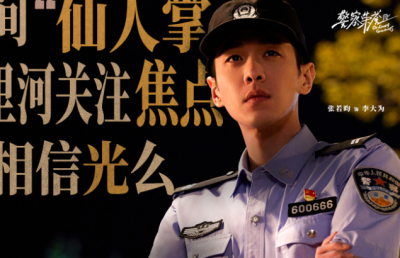 """《警察荣誉》发布预告全员集结,捍卫正义品味市""""警""""烟火"""